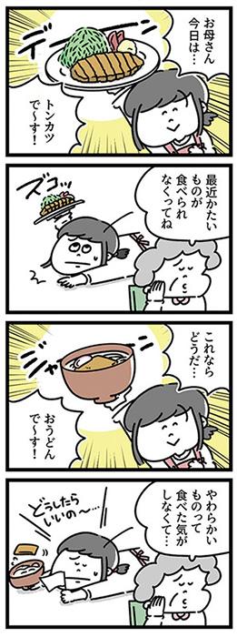 画像2: イラスト/吉本ユータヌキ