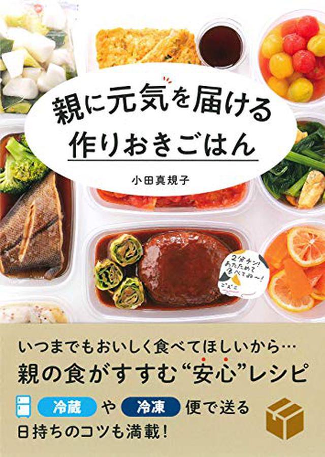 画像: 【介護食】高齢者向け「作り置き」レシピのコツ 親に作って届けたい安心ごはん
