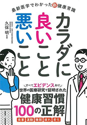 画像: 【健康情報クイズ】アンチエイジングと健康寿命の関係 日本人の「百寿者」の割合が一番多い血液型はB型だった!?
