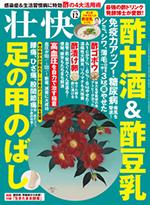 画像: この記事は『壮快』2020年12月号に掲載されています。 www.makino-g.jp