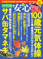 画像: この記事は『安心』2020年12月号に掲載されています。 www.makino-g.jp