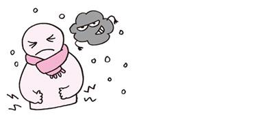 画像: 「寒邪」