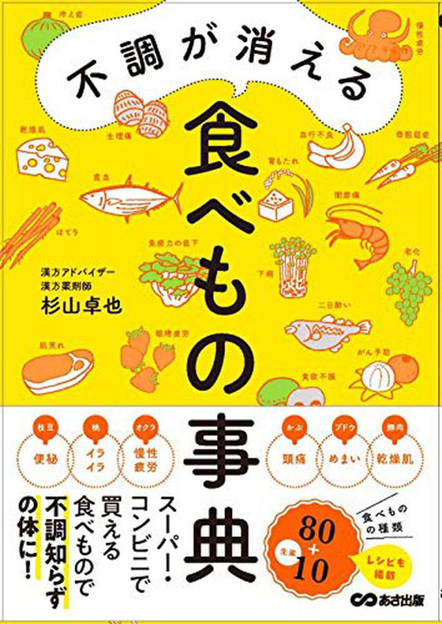 画像: 【作用一覧】漢方から考える「食べもの」が持つ作用 不調を改善する食材はコレ!