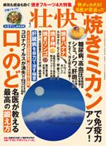 画像: この記事は『壮快』2021年1月号に掲載されています。 www.makino-g.jp