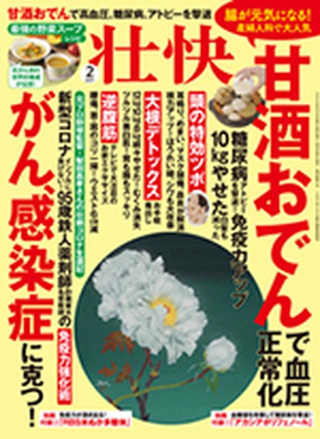 画像: この記事は『壮快』2021年2月号に掲載されています。 www.makino-g.jp