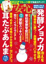 画像: このレシピは『安心』2021年1月号別冊付録に掲載されています。 www.makino-g.jp