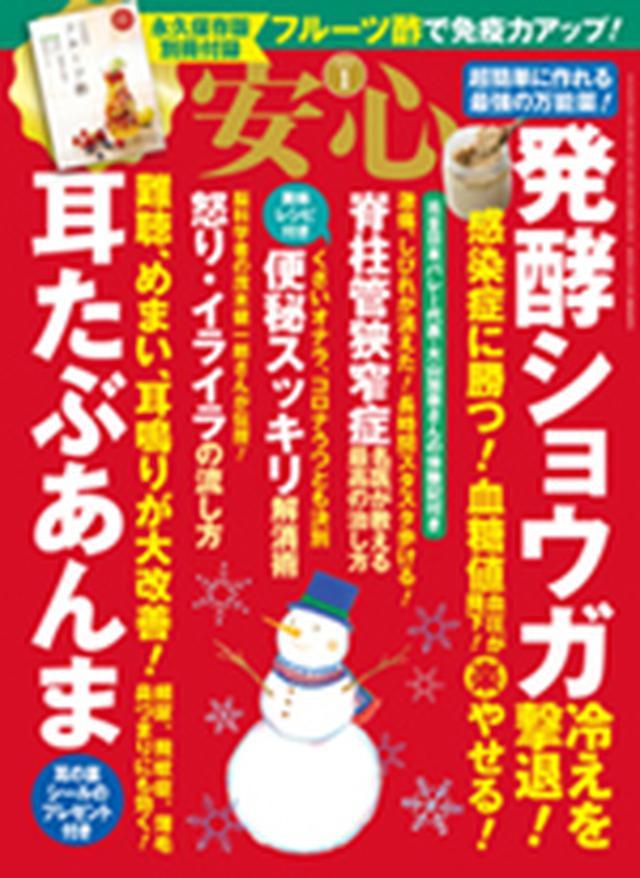 画像: この記事は『安心』2021年1月号別冊付録に掲載されています。 www.makino-g.jp