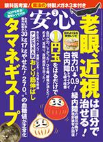 画像: この記事は『安心』2021年2月号に掲載されています。 www.makino-g.jp