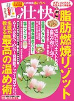 画像: この記事は『壮快』2021年3月号に掲載されています。 www.makino-g.jp