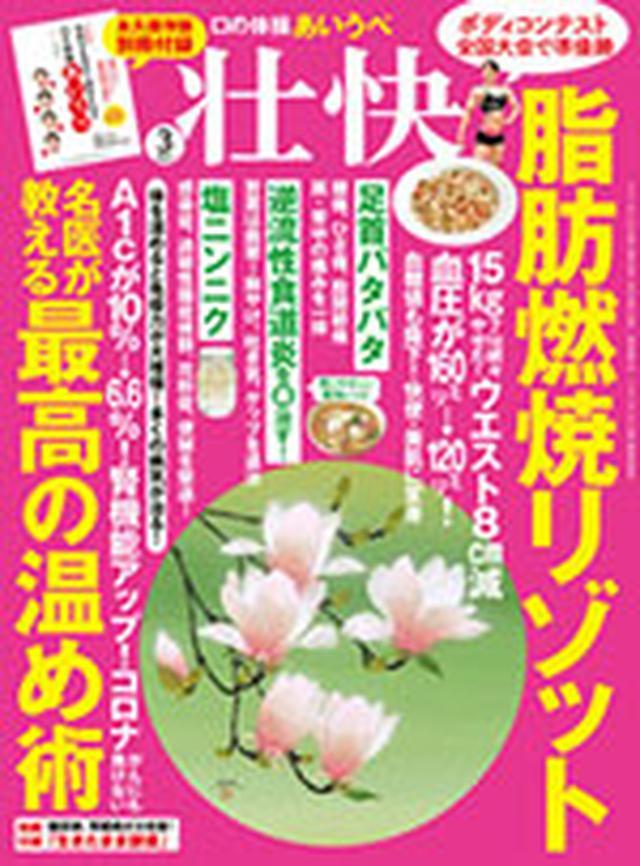 画像: この記事は『壮快』2021年3月号別冊付録に掲載されています。 www.makino-g.jp