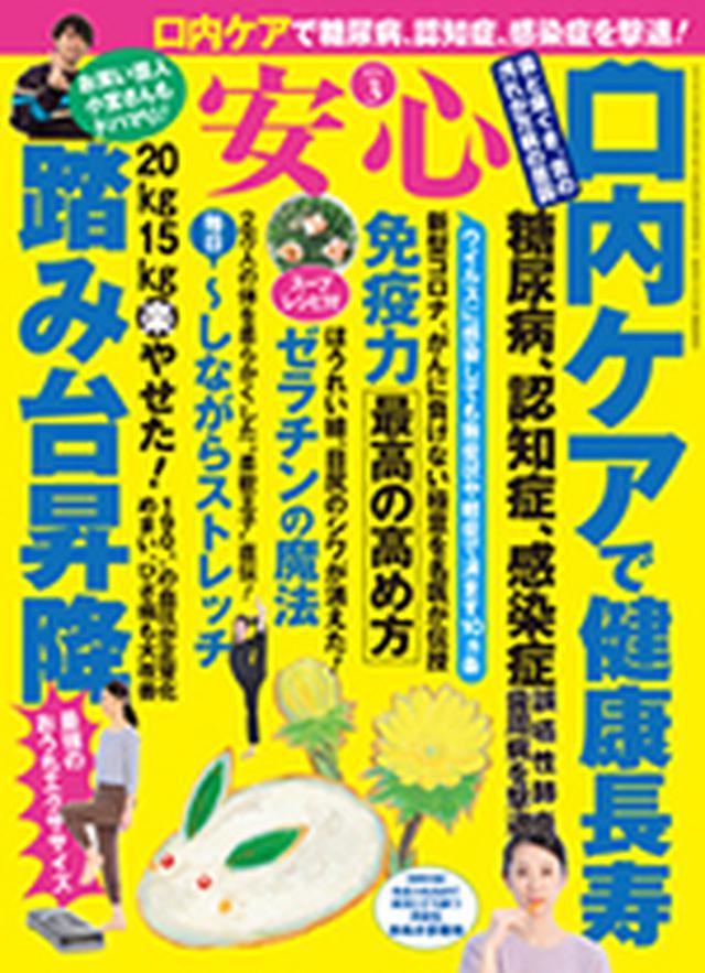 画像: この記事は『安心』2021年3月号に掲載されています。 www.makino-g.jp