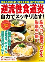 画像: この記事は『逆流性食道炎 自力でスッキリ治す!』に掲載されています。 www.makino-g.jp