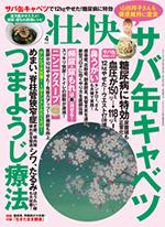 画像: この記事は『壮快』2021年4月号に掲載されています。 www.makino-g.jp