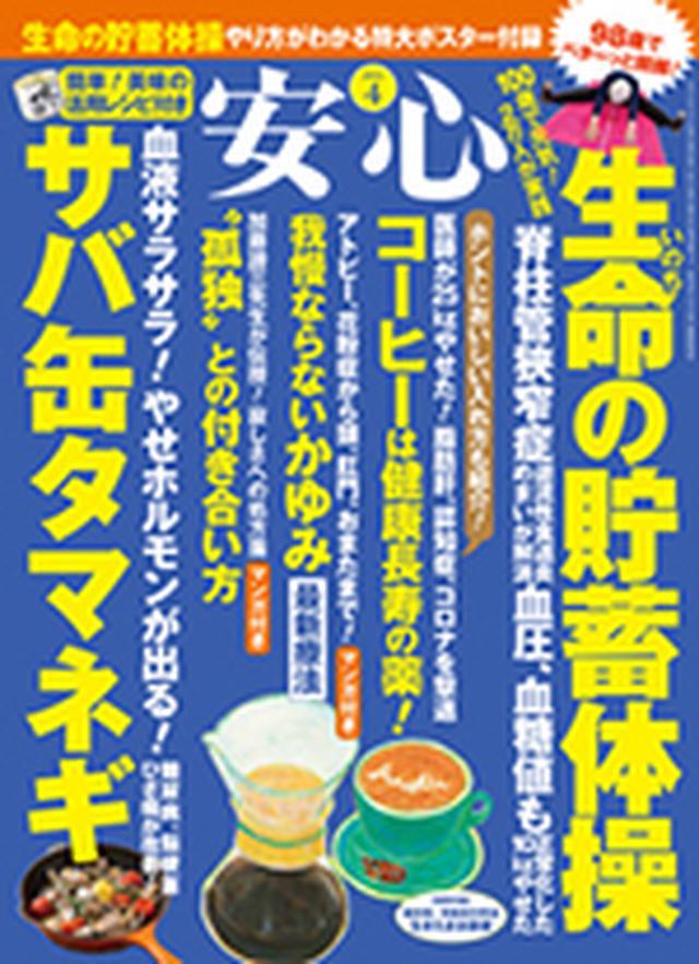画像: この記事は『安心』2021年4月号に掲載されています。 www.makino-g.jp