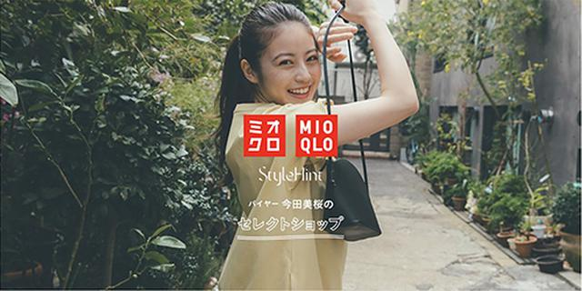 画像: 今田美桜さんが自らスタイリングした着こなしを披露