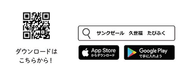 画像: 公式アプリでポイントが貯まる!