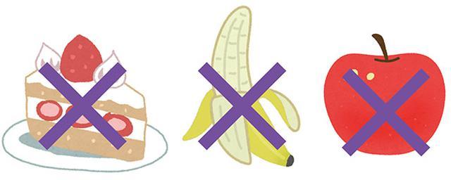 画像: 甘い物、果物はダメ!