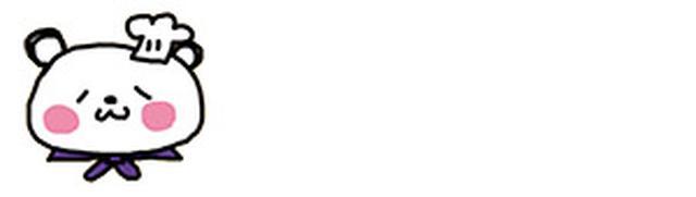画像: ひだまりクッキングの自己紹介