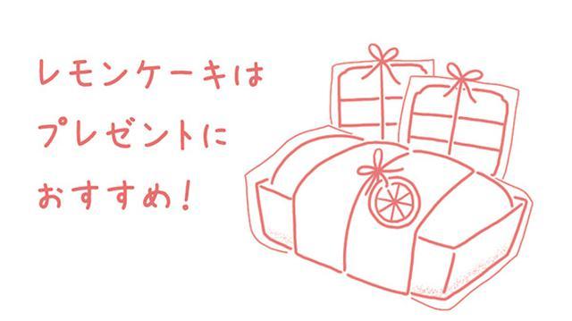 画像1: 【ひだまりクッキング】レモンケーキのレシピ 甘酸っぱいパウンドケーキはプレゼントに最適!