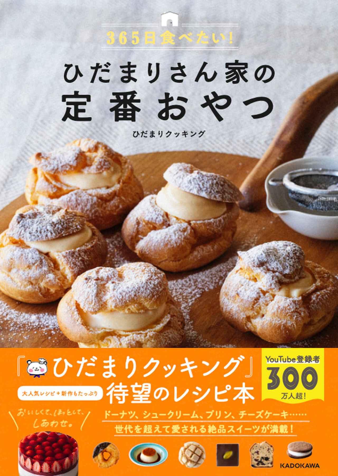画像: HidaMari Cooking公式ブログ