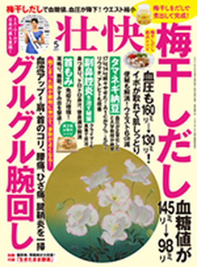 画像: この記事は『壮快』2021年5月号に掲載されています。 www.makino-g.jp