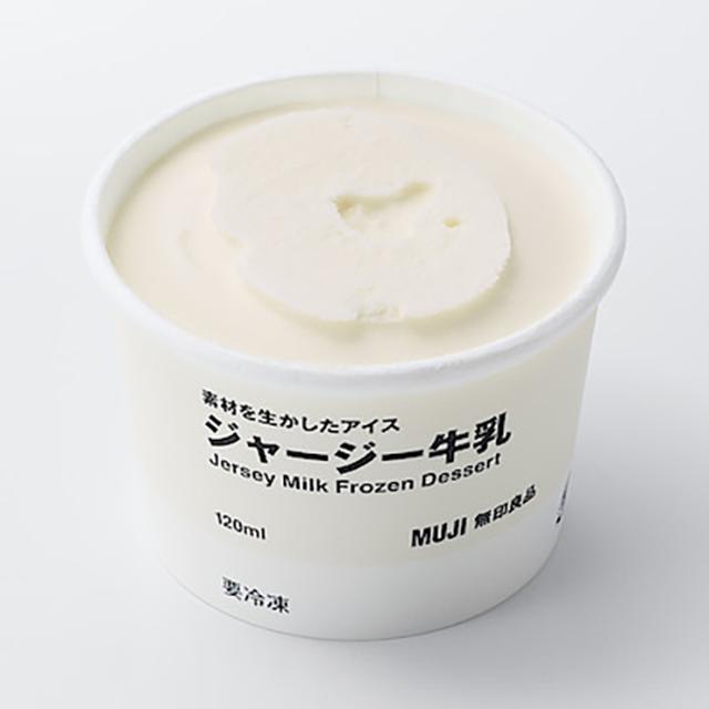 画像: 素材を生かしたアイス ジャージー牛乳