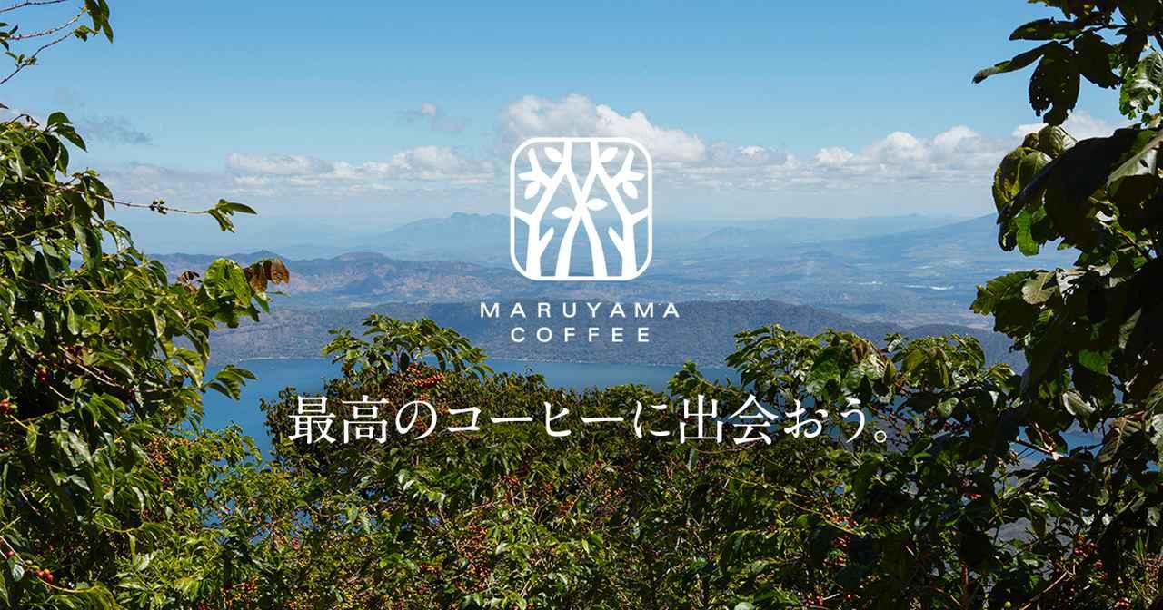 画像: 特集 | 丸山珈琲 MARUYAMA COFFEE