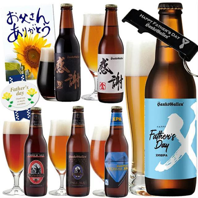 画像: 世界一を獲得したビールも入った6本セット。