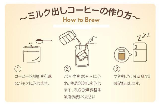 画像: ミルク出しコーヒーの作り方