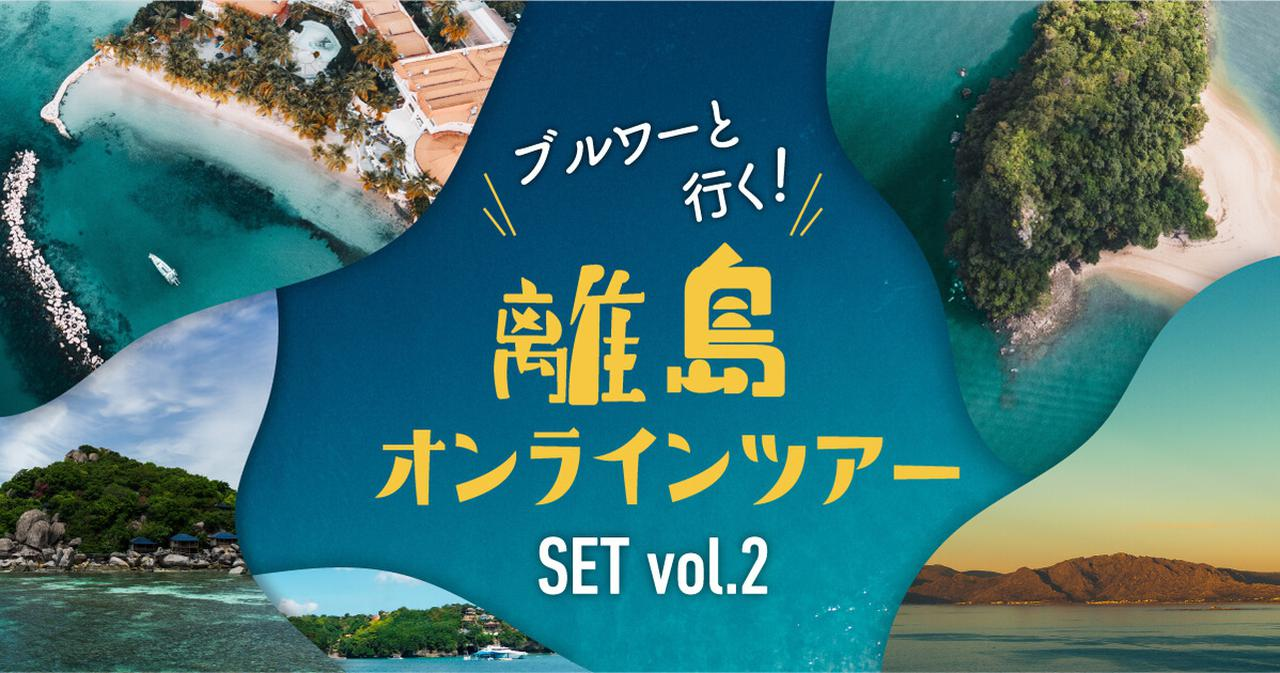 画像: 離島オンラインツアーセット Ver.2