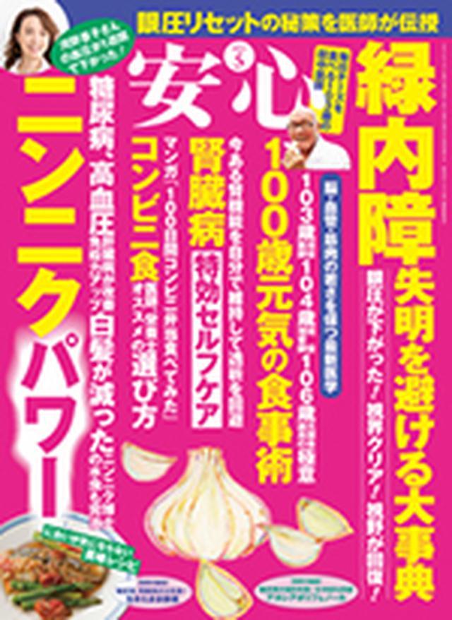画像: この記事は『安心』2021年5月号に掲載されています。 www.makino-g.jp