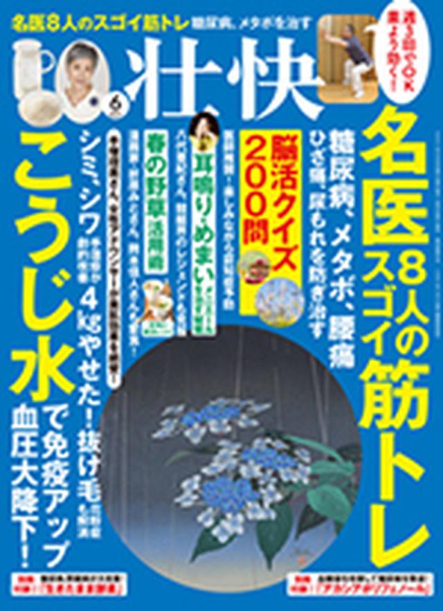 画像: この記事は『壮快』2021年6月号に掲載されています。 www.makino-g.jp