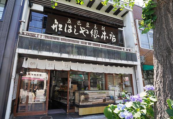 画像: 老舗和菓子店「船はしや総本店」