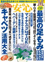 画像: この記事は『安心』2021年6月号に掲載されています。 www.makino-g.jp