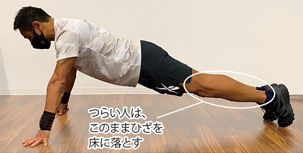 画像1: 吉原先生の体幹筋トレ 1. プッシュアップ(腕立て伏せ)