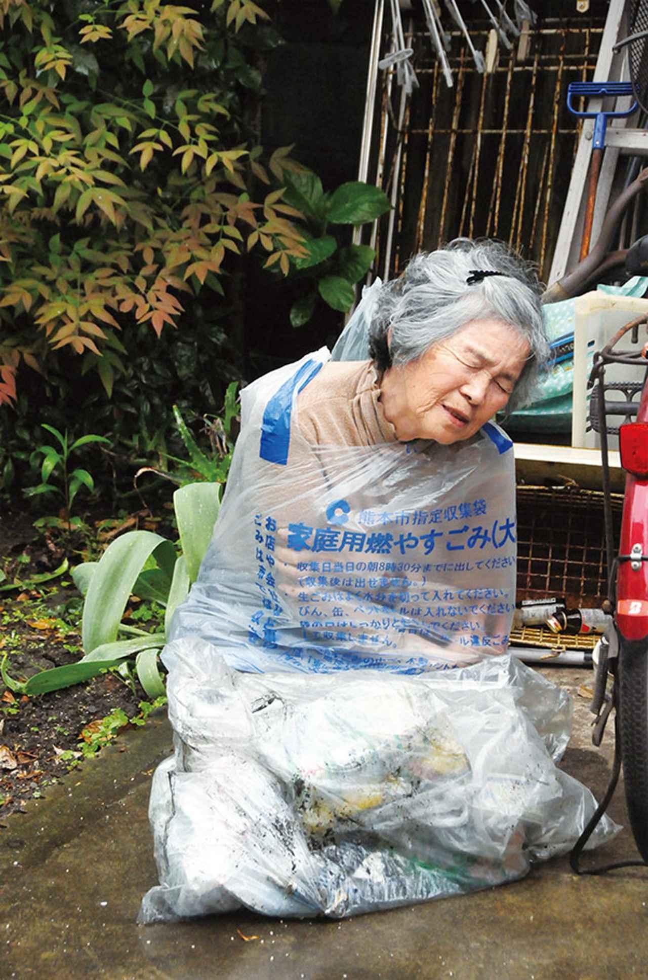 画像: ゴミ袋に入った自分を撮った写真は、一躍話題となった。老いを笑いに変える、ユーモラスな「自虐写真」が世界中に発信され人気を呼んでいる。