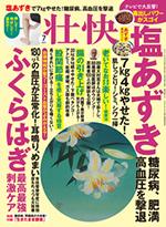 画像: この記事は『壮快』2021年7月号に掲載されています。 www.makino-g.jp
