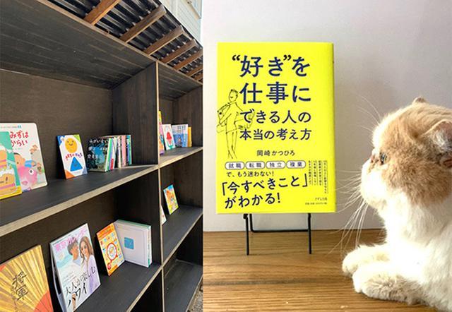 画像: お勧め本を紹介するのび副店長(Facebookから)。