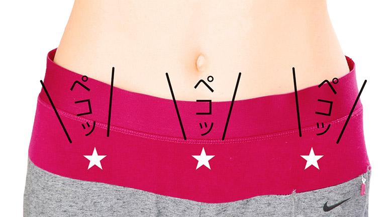 画像5: 腸ゆるゆる体操&ちょこペコ体操のやり方