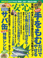 画像: この記事は『安心』2021年7月号に掲載されています。 www.makino-g.jp