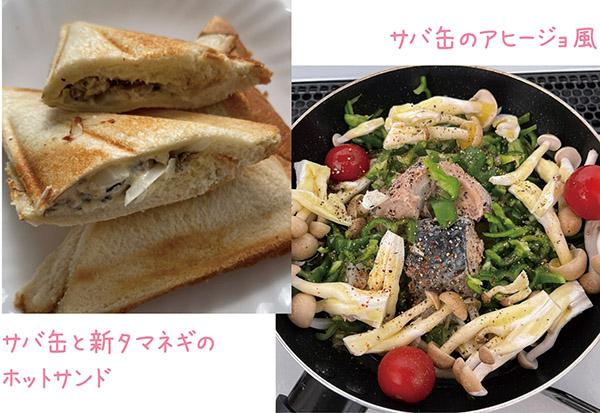 画像: 川田さんお気に入りのサバ缶料理