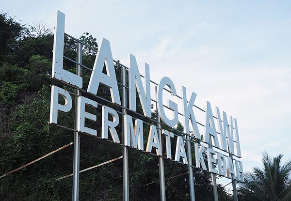 画像: 大人のリゾートアイランド、マレーシア「ランカウイ島」。