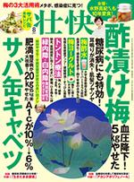画像: この記事は『壮快』2021年8月号に掲載されています。 www.makino-g.jp