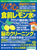 画像: この記事は『安心』2021年8月号に掲載されています。 www.makino-g.jp
