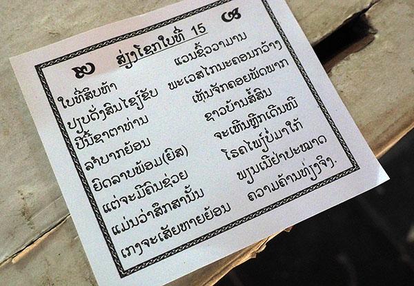 画像: ラオス語のおみくじ結果。15の数字以外読めません。