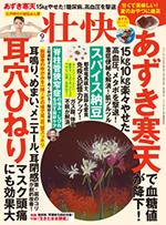 画像: この記事は『壮快』2021年9月号に掲載されています。 www.makino-g.jp