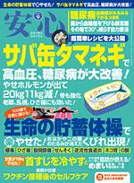 画像: この記事は『安心』2021年9月号に掲載されています。 www.makino-g.jp