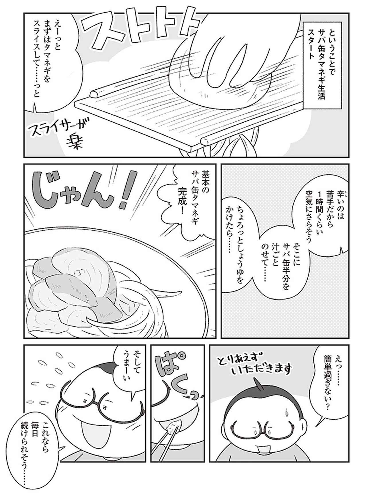 画像3: 3週間サバ缶タマネギを食べてみた!