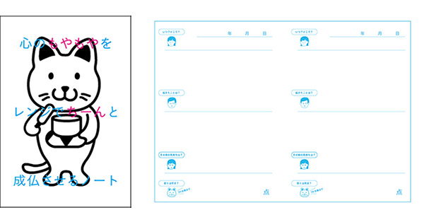 画像: 白色表紙は全ページがアンガーログ。