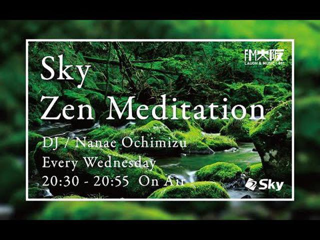 画像: Sky Zen Meditation - 第33回 2020年11月11日放送|Sky株式会社 youtu.be